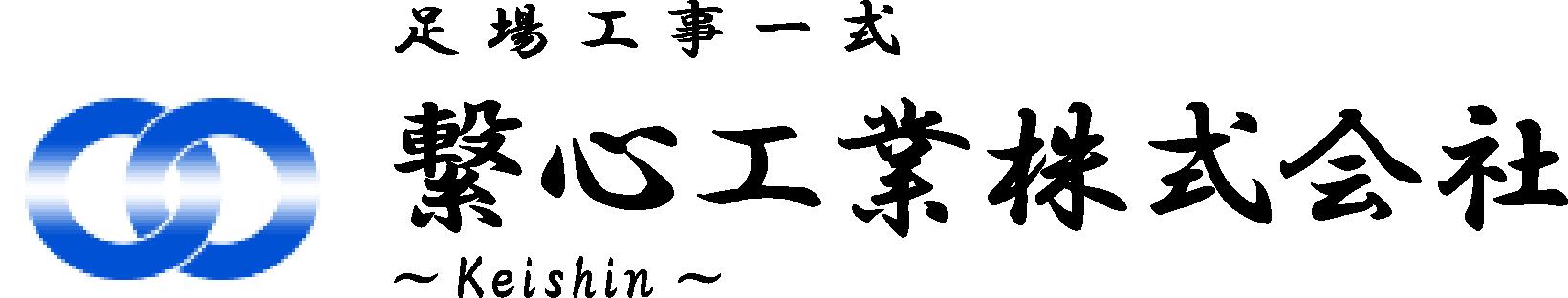 三重県で足場工事の依頼なら足場工事一式 繋心工業株式会社~Keishin~